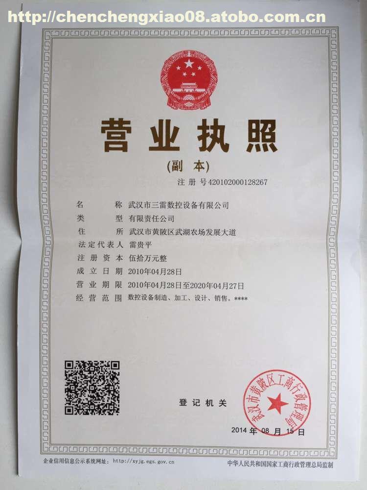 武汉工商网企业�z*_发证机构: 武汉市黄陂区工商行政管理局 有效期: 2010年4月2