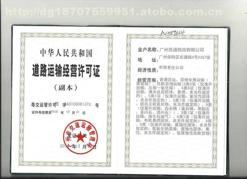 道路运输经营许可证_广州危通物流有限公司