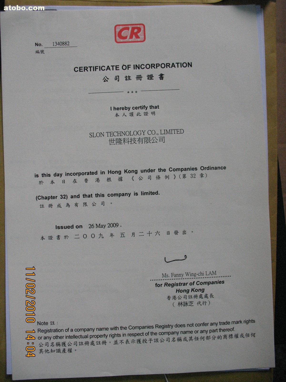 香港人在广州注册公司的流程是怎样的