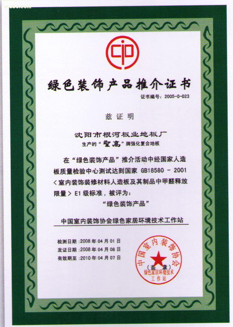 绿色装饰产品推介证书_沈阳市金海木业有限责任公司