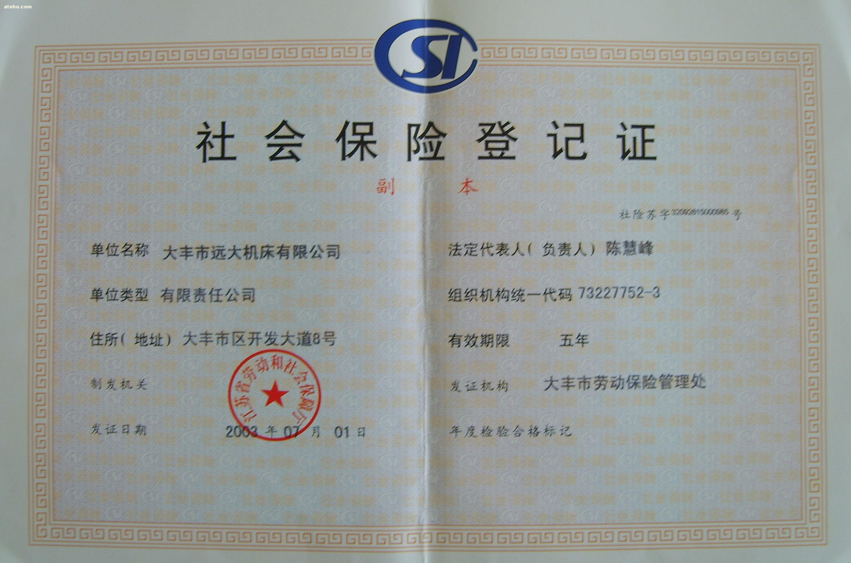 社会保险登记_住院登记 化验登记管理制度_济宁市保险社会事业局