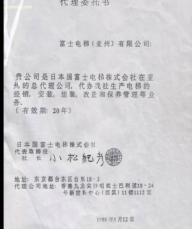 工厂生产和销售授权书
