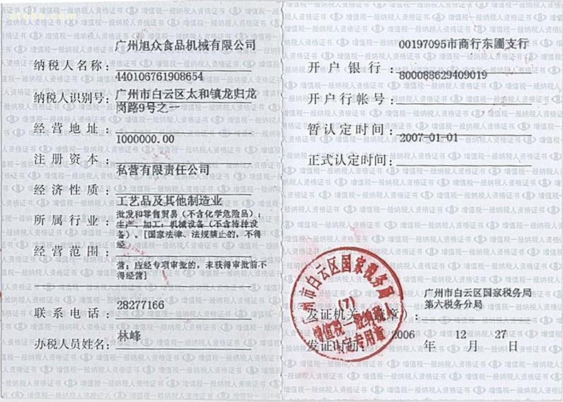 津津食品厂(增值税一般纳税人)2015年9月份发生下列有关经济业务-_大全网