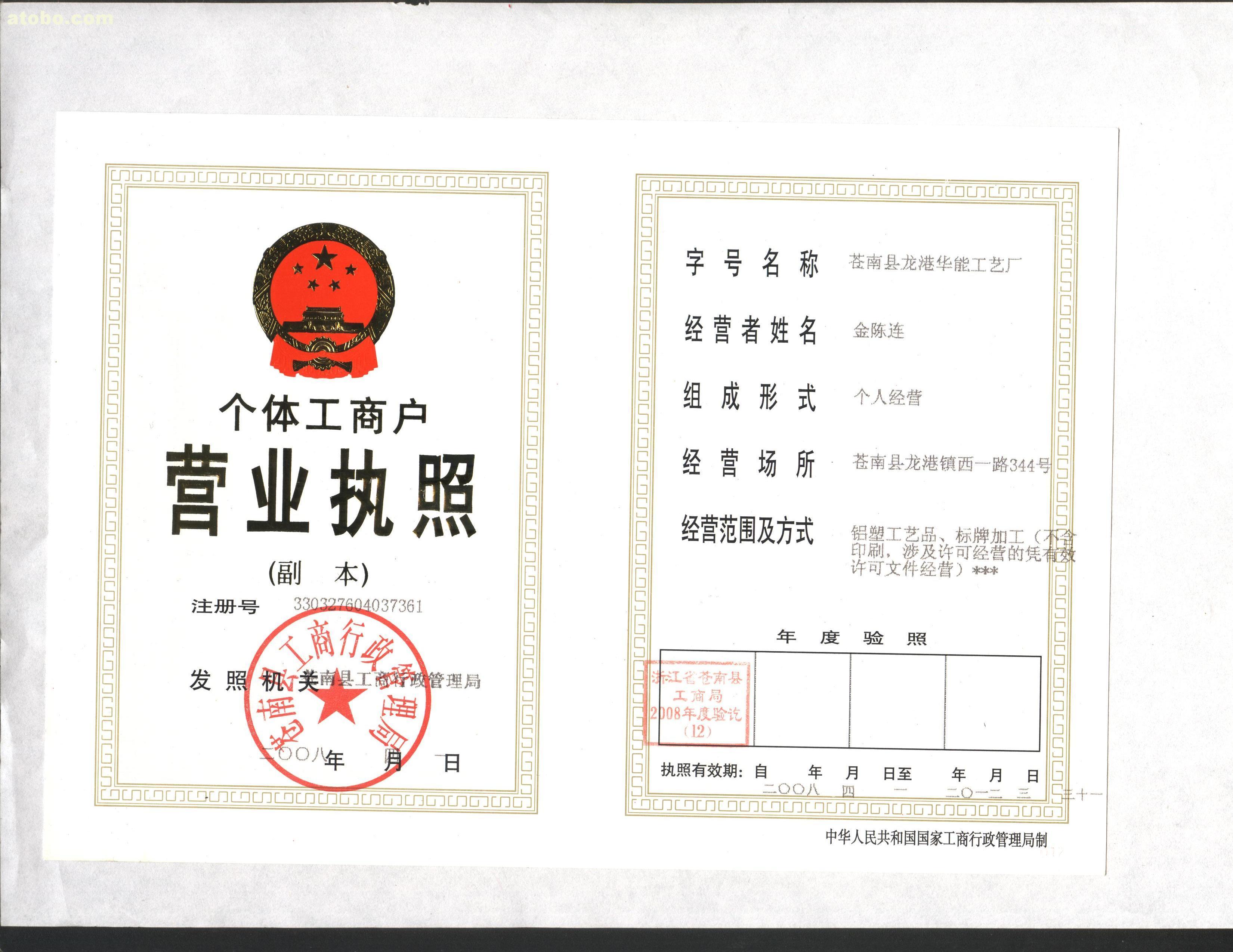 企业法人营业执照_苍南县龙港华能工艺厂
