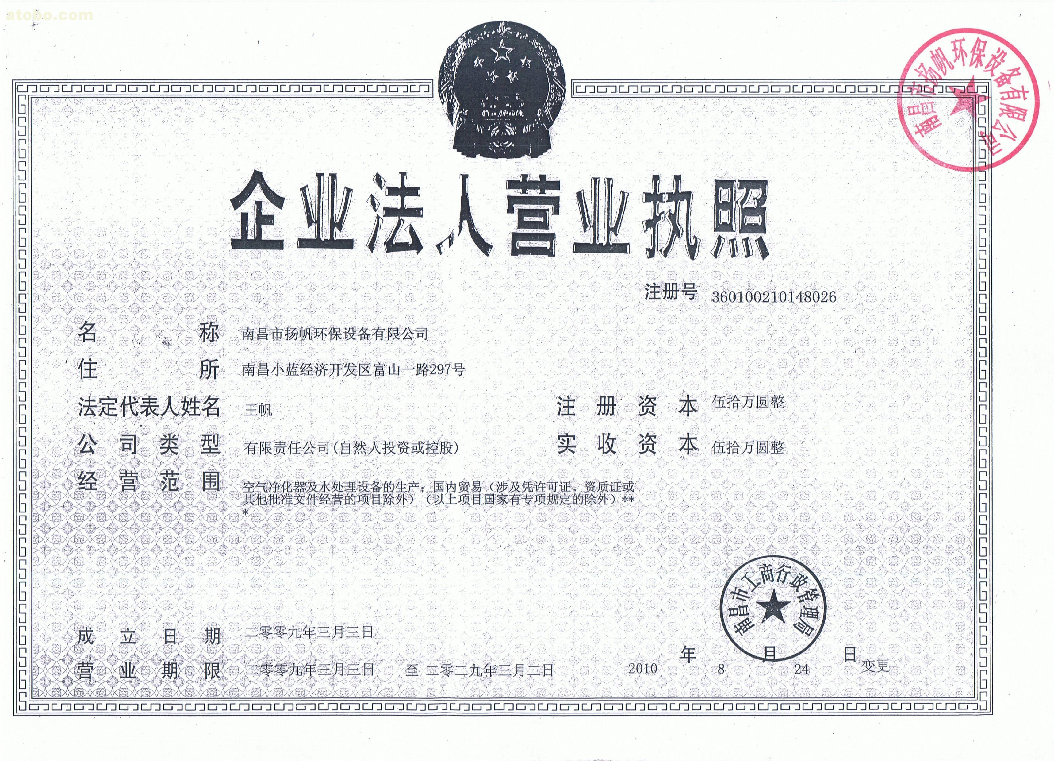 企业法人营业执照_南昌市扬帆环保设备有限公司(湖北销售网点)图片