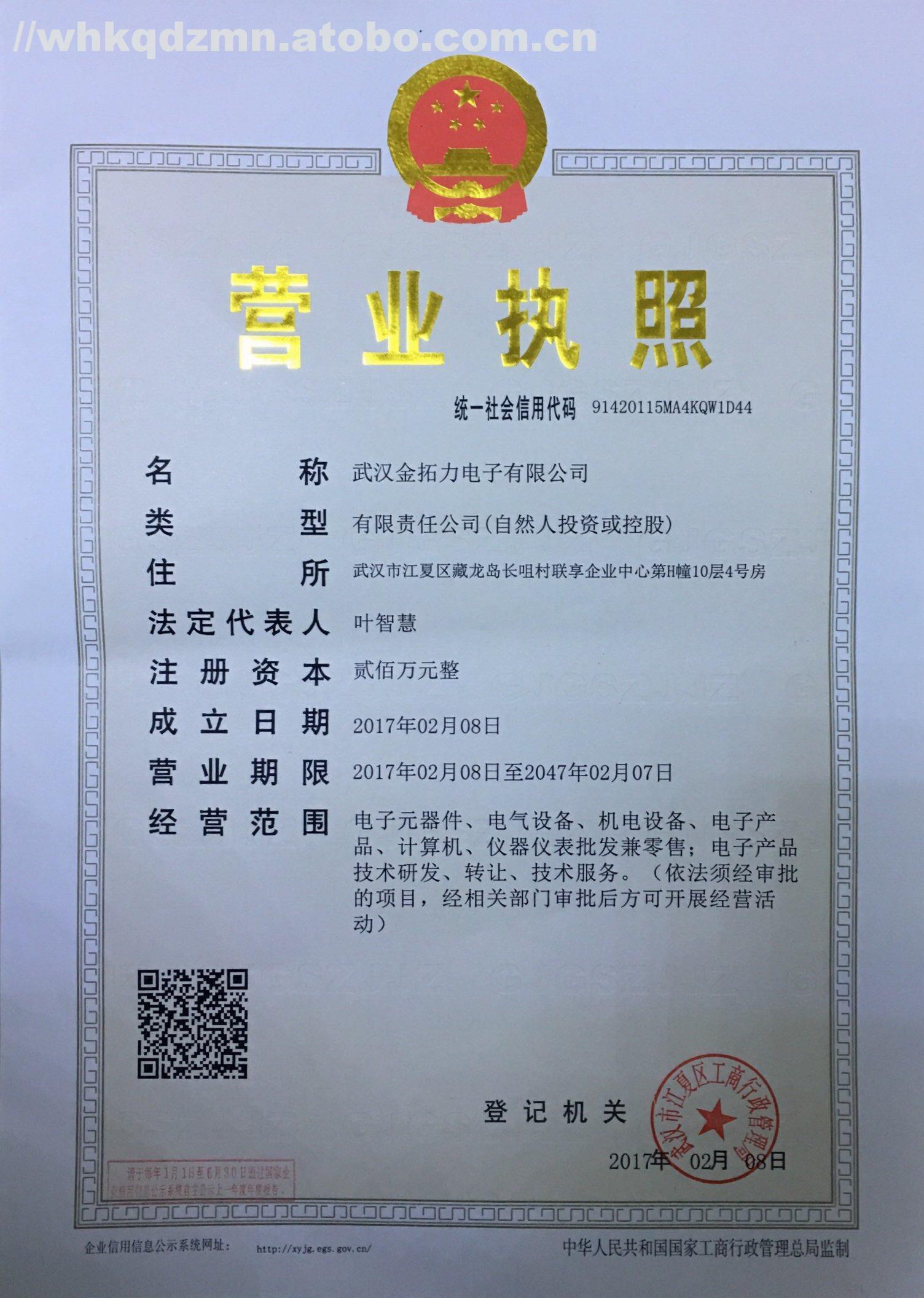 武汉工商网企业�z*_武汉江夏工商行政局 有效期: 2017年2月8日 至 2047年2月7日 公司
