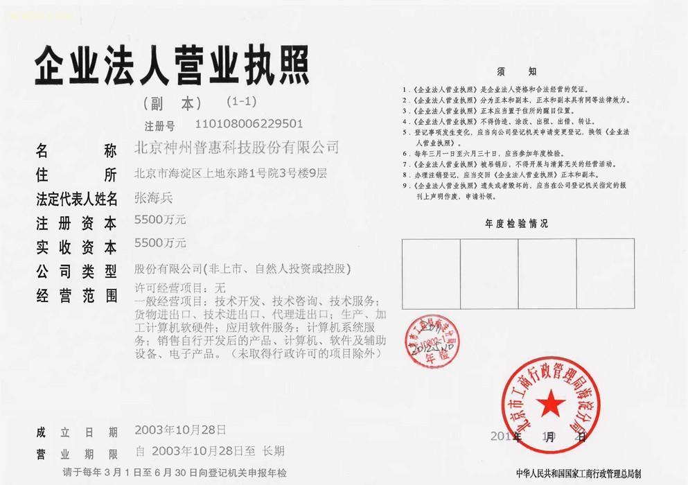 北京神州普惠科技股份有限公司2015招聘公告