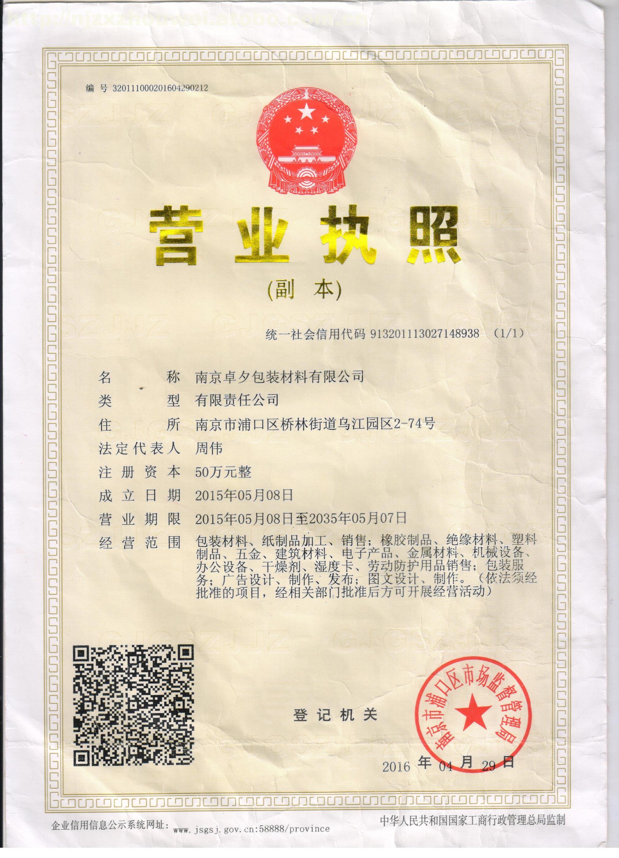 长春市营业执照年检_南京市营业执照没年审怎么办