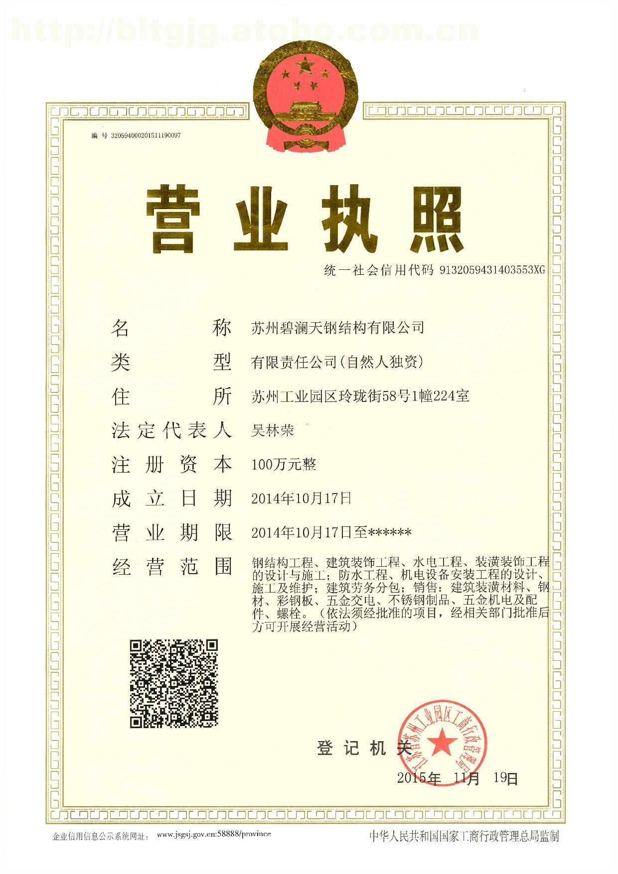 企业法人营业执照_苏州碧澜天钢结构有限公司