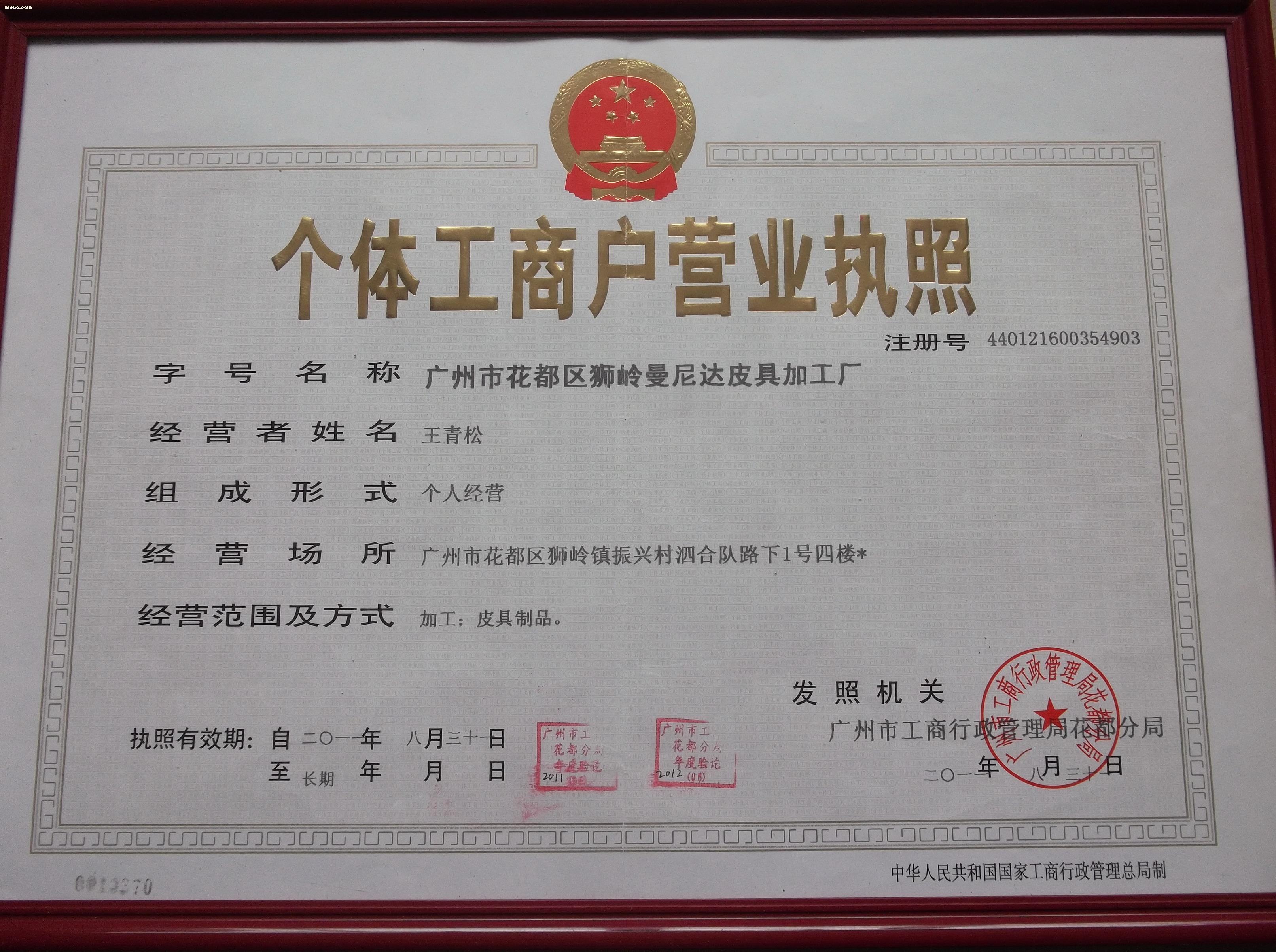 营业执照_广州市花都区狮岭曼尼达皮具加工厂图片