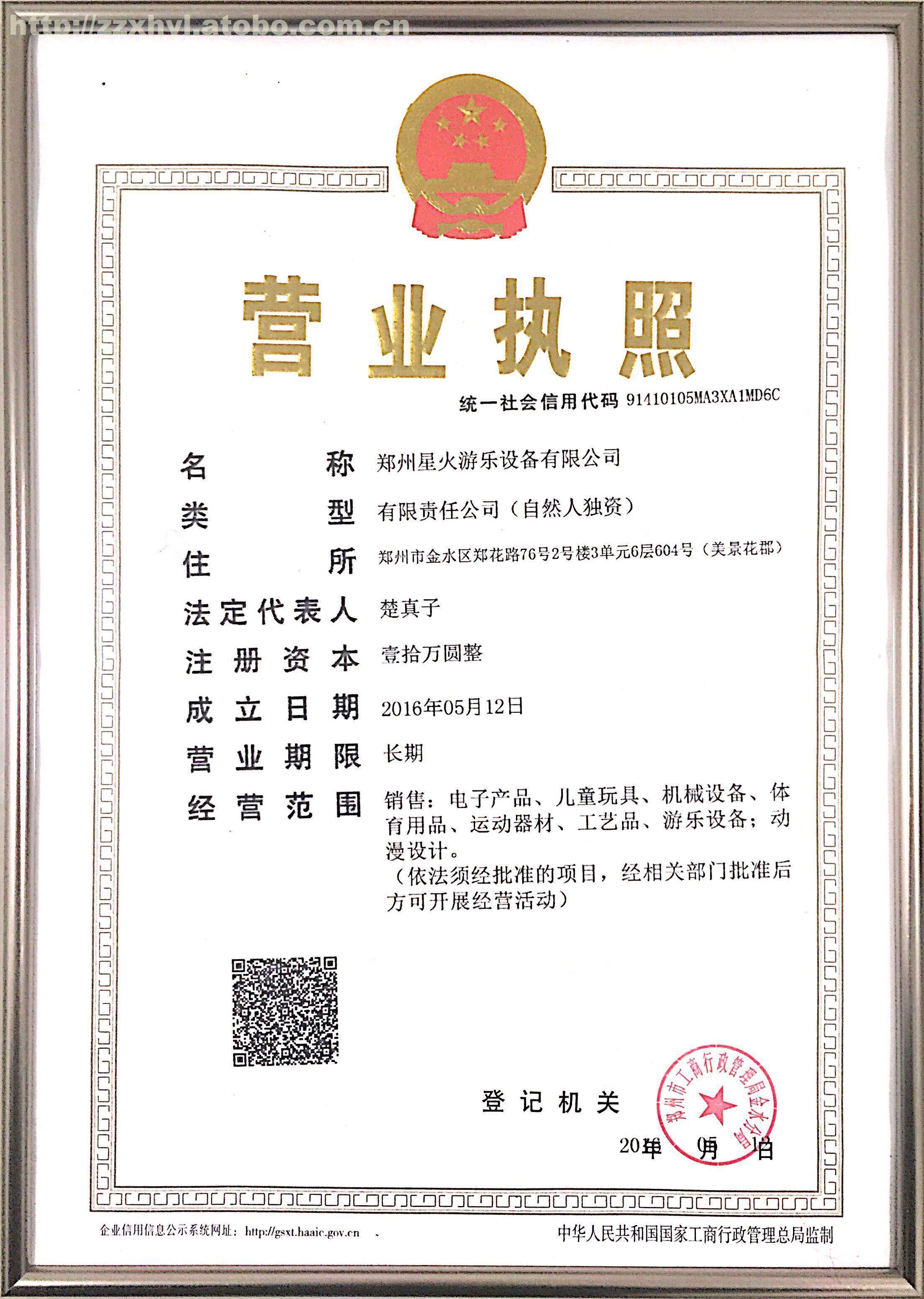 法人企业营业执照_郑州二代游乐设备透气跑鞋星火赤足图片