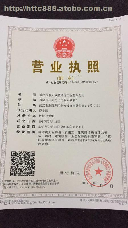 武汉工商网企业�z*_发证机构: 武汉市东西湖区工商行政管理局 有效期: 2017年7
