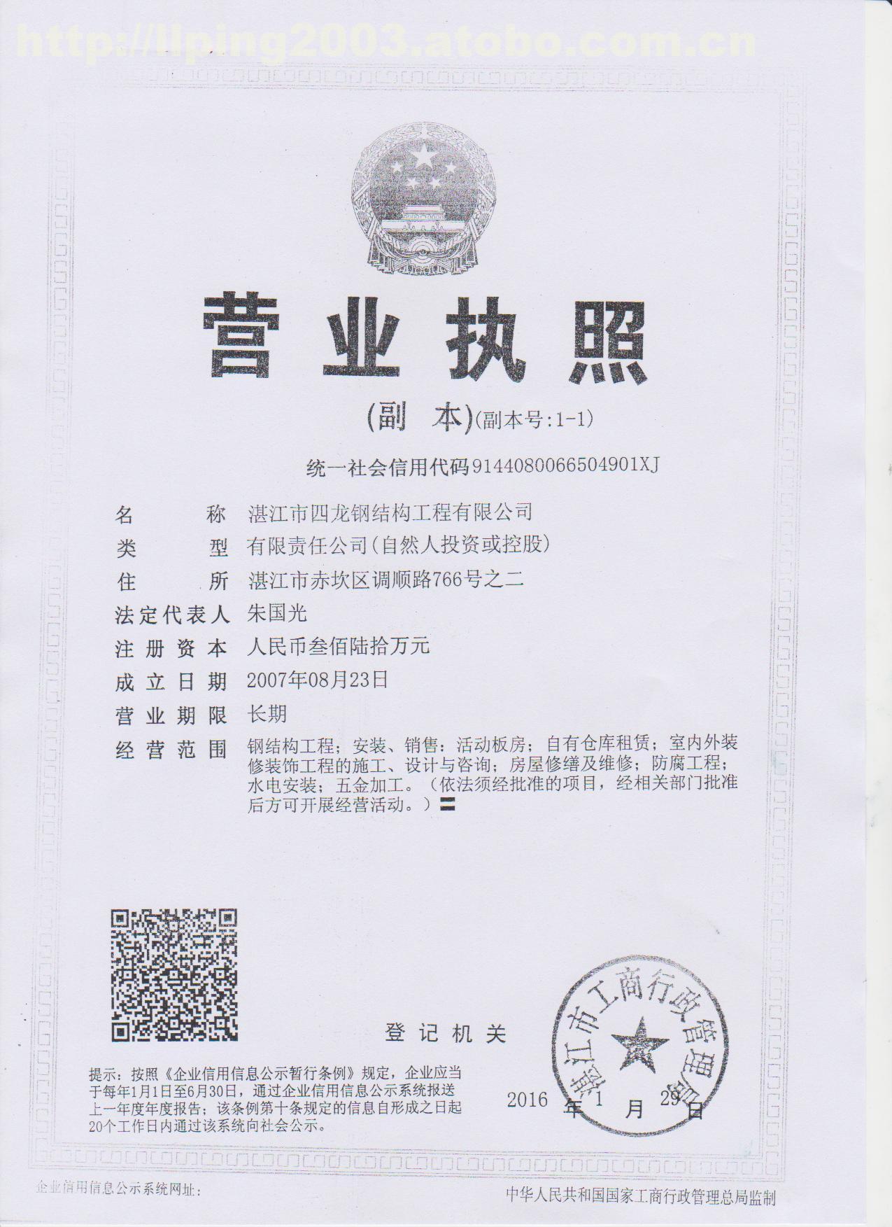 企业营业执照_湛江市四龙钢结构工程有限公司