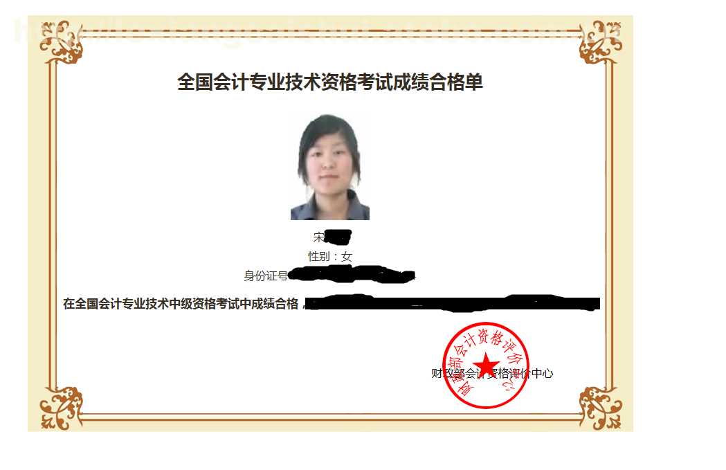 中级会计师�_中级会计师资格证
