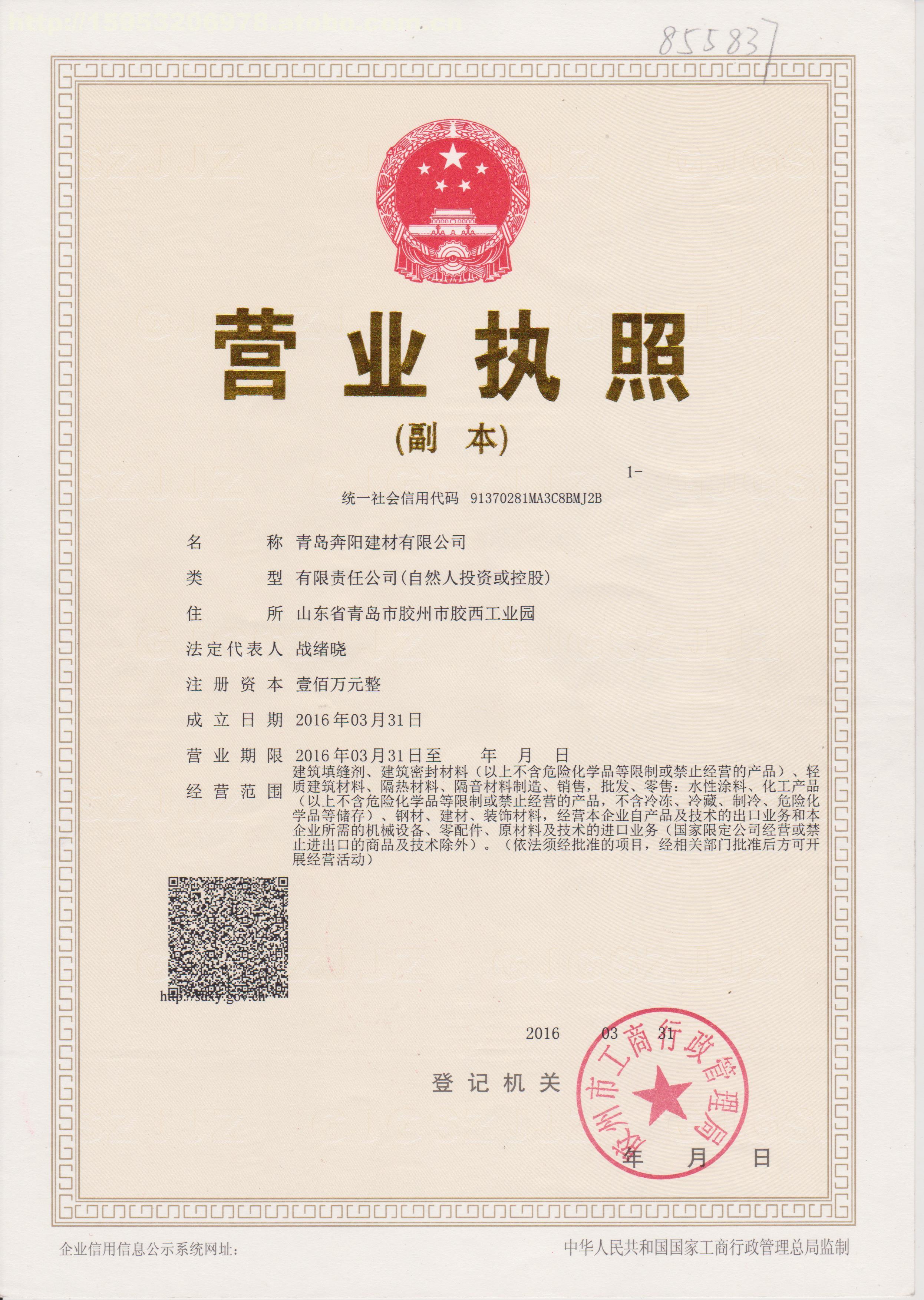 工商局 有效期: 2016年3月31日 至 2036年3月31日 公司名称: 青岛奔阳