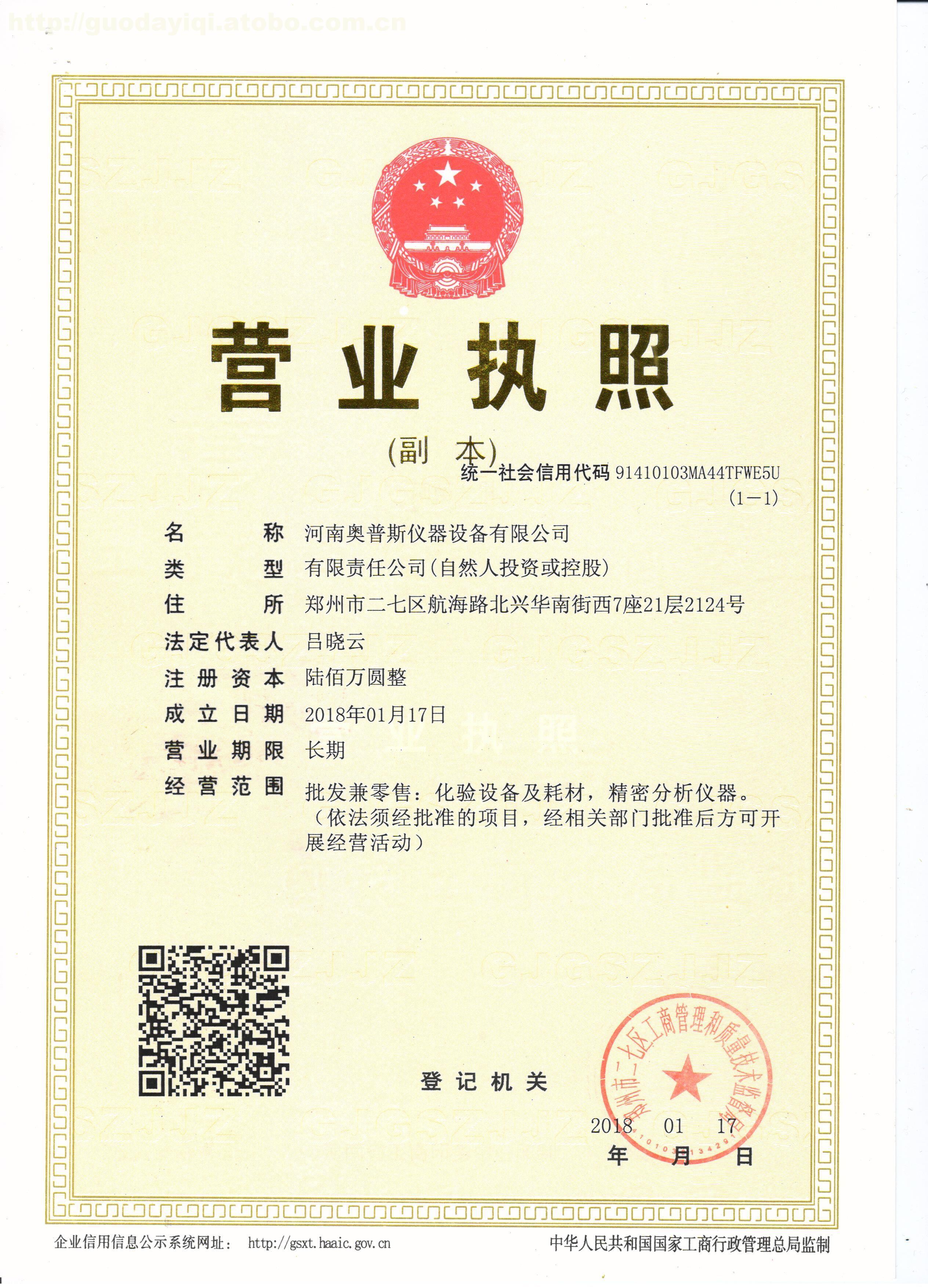 营业许可证_郑州市国达仪器设备防雾霾设备自制图片