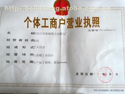 营业执照_保定白沟新城博立达箱包厂