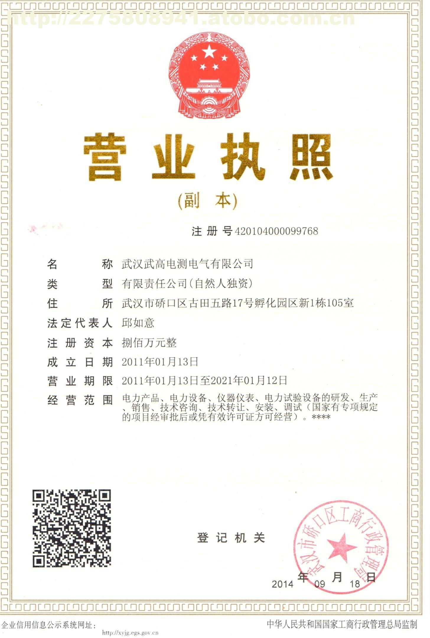 武汉工商网企业�z*_发证机构: 武汉市硚口区工商行政管理局 有效期: 2011年1月