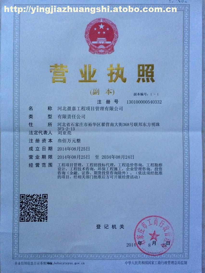 企业法人营业执照_河北盈嘉工程项目管理有限公司