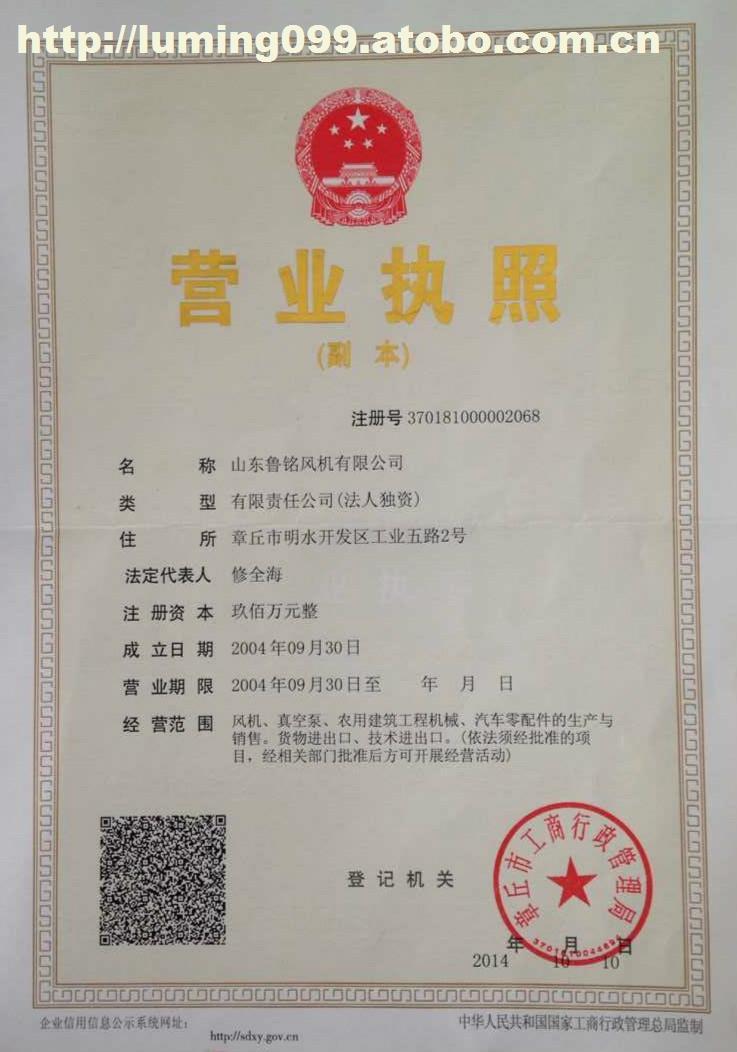 发证机构: 章丘市工商局 有效期: 2004年9月30日 至 2055年9