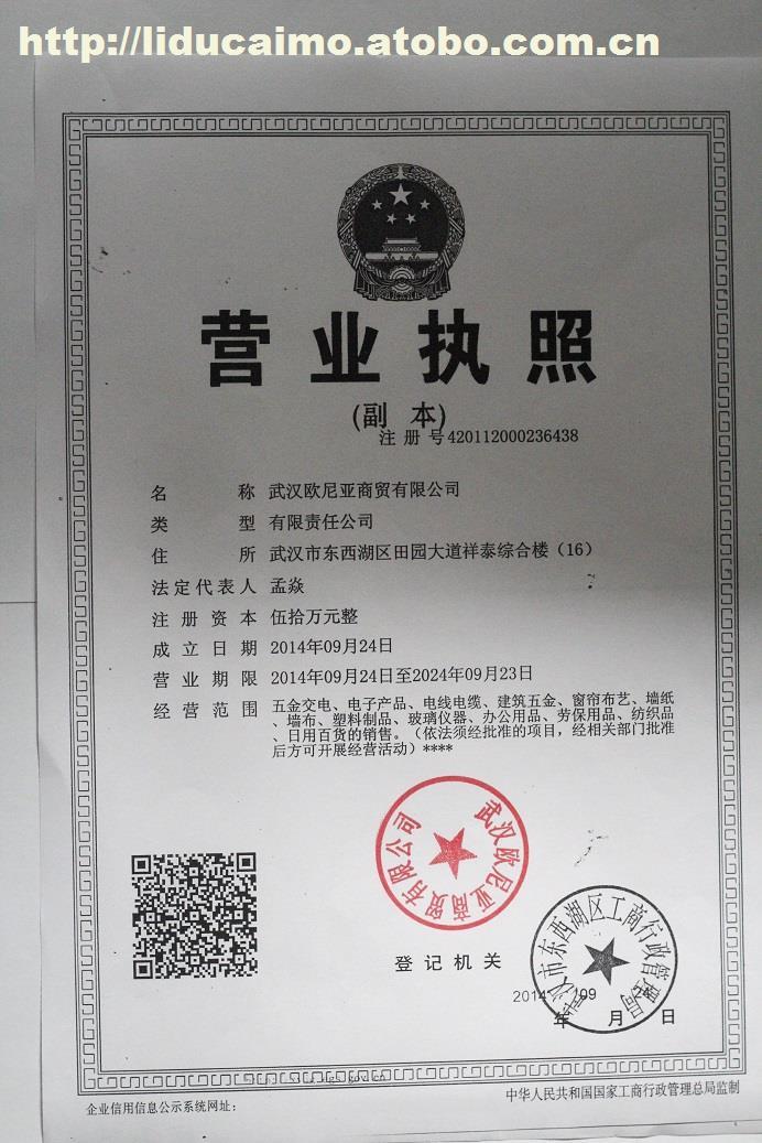 武汉工商网企业�z*_发证机构: 武汉市东西湖区工商行政管理局 有效期: 2014年9