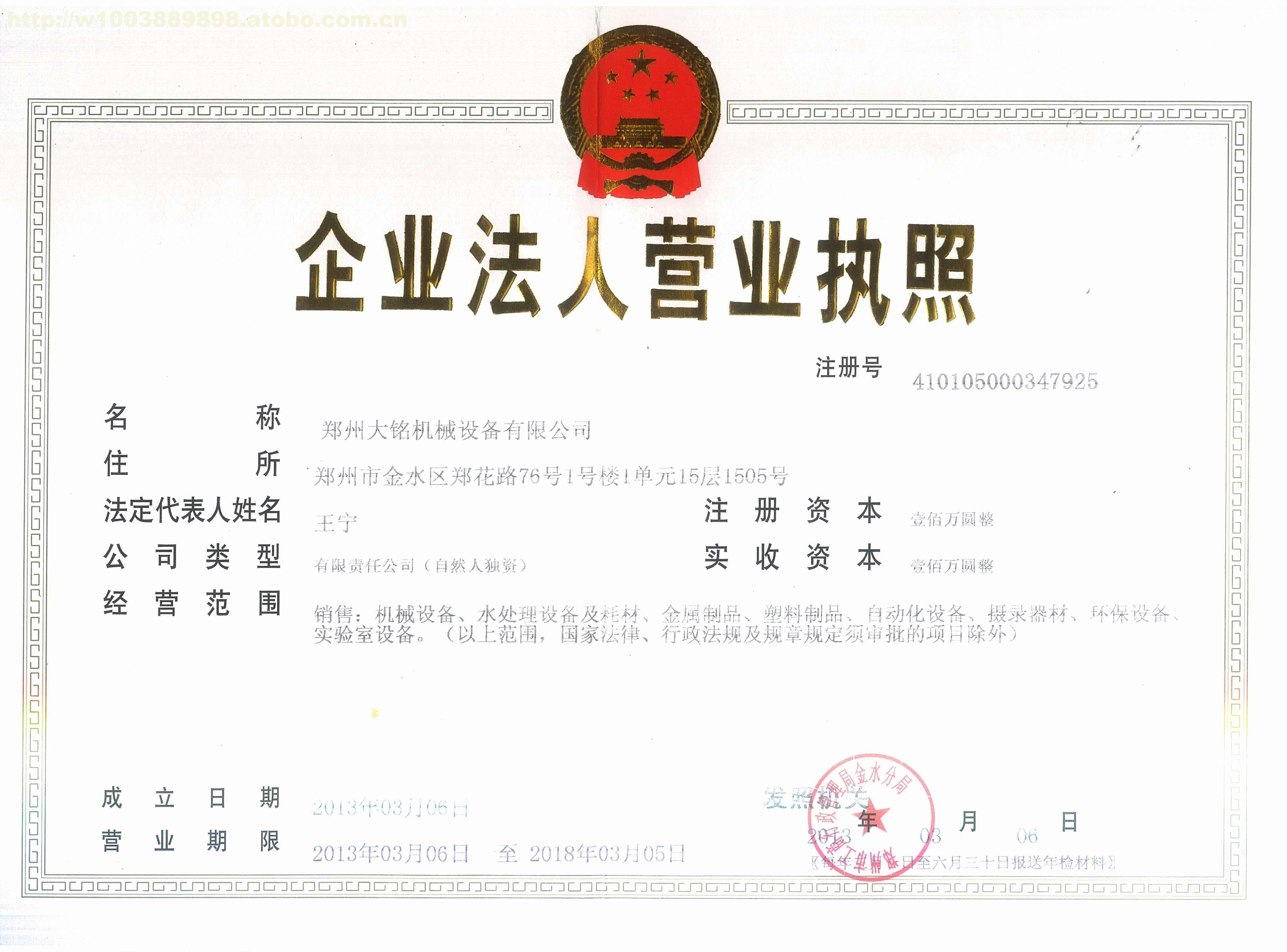 营业执照_郑州大铭机械设备项链波西米亚时尚图片