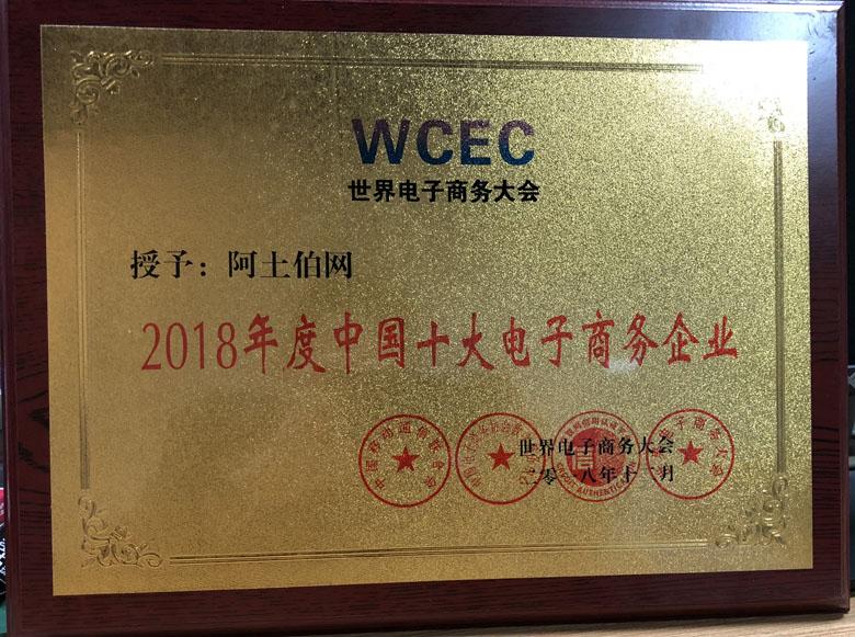 阿土伯交易网被评为2018年度中国十大电子商务企业