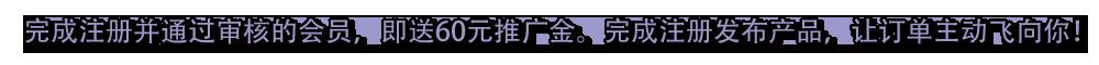 B2B���T免�M注�圆①�送60元�F金,再送2��商�!